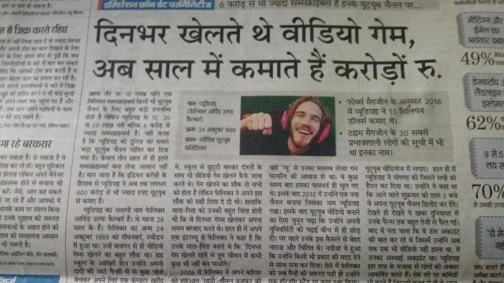 Pewdiepie in Indian newspaper